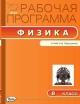 Физика 8 кл. Рабочая программа к УМК Перышкина